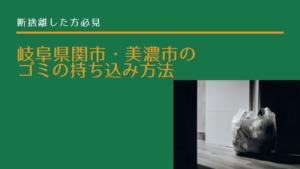 岐阜県関市・美濃市のゴミ持ち込みの仕方~断捨離した方必見~