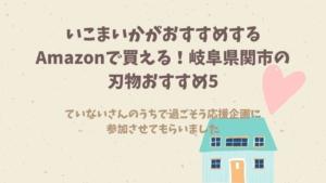 いこまいかがおすすめするAmazonで買える!岐阜県関市の刃物おすすめ5【うちで過ごそう応援企画】