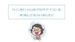 「いこまいっ!!」のブログアイコンを作成してもらいました!!