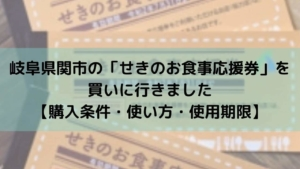 岐阜県関市の「せきのお食事応援券」を買いに行きました~購入条件・使い方・使用期限~
