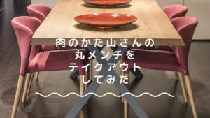 肉のかた山さんの丸メンチをテイクアウトしてみた【美濃加茂市】